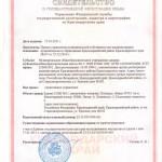 Свид о регистр. права