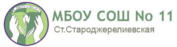 МБОУ СОШ №11