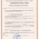 св-во о постановке на учет в налоговой МОУ