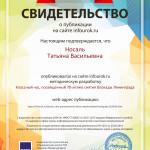 Свидетельство проекта infourok.ru №907614
