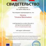 Свидетельство проекта infourok.ru №907657