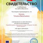 Свидетельство проекта infourok.ru №907670